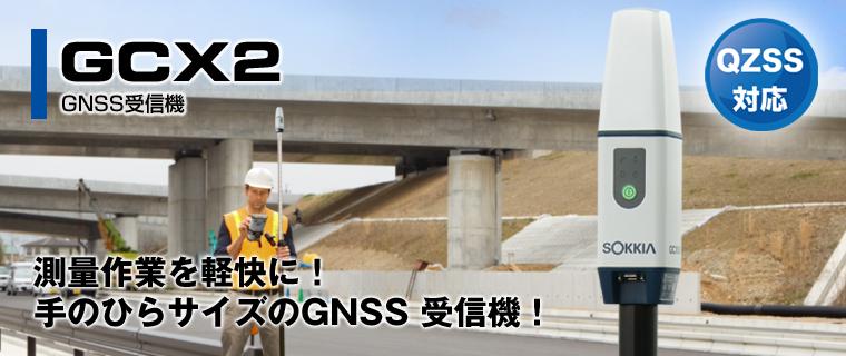 GCX2_main_J